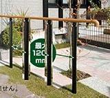 マツ六 屋外用手すりセット 埋め込み式 4m(組み立て式) М6 メロウブラウン М6-4