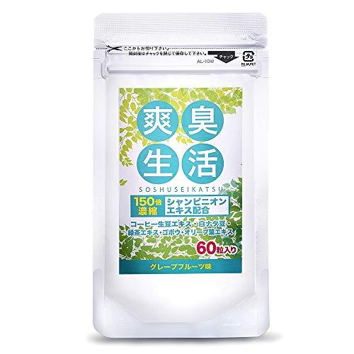 爽臭生活 シャンピニオン 配合 サプリメント コーヒー生豆エキス 配合 エチケット サプリ 60粒 30日分