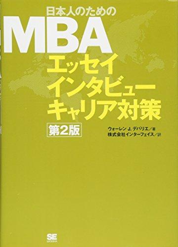 日本人のためのMBAエッセイ インタビュー キャリア対策 第2版の詳細を見る