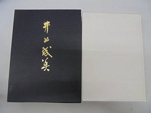 井上成美 (1982年)の詳細を見る