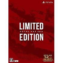 【Amazon.co.jpエビテン限定】METAL MAX Xeno Limited Edition (プロダクトコード:戦車武器「アマエビバルカン」配信) – PS Vita