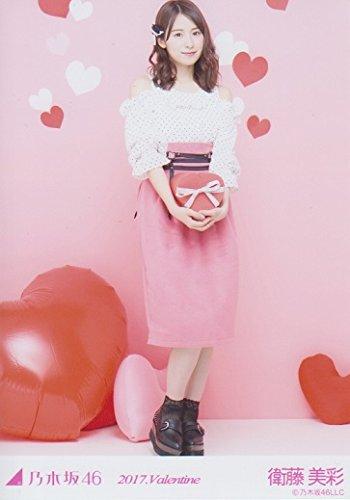 乃木坂46公式生写真 2017. Valentine 【衛藤美彩】 バレンタイン -