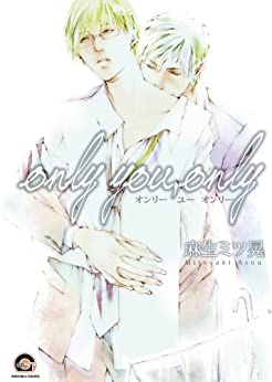 only you,only (GUSH COMICS) by [麻生 ミツ晃]