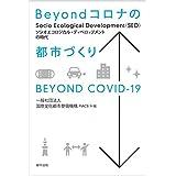 Beyondコロナの都市づくり——Socio Ecological Development(SED)の時代