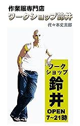 作業服専門店 ワークショップ鈴井