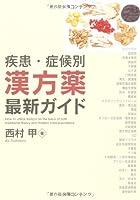 疾患・症候別 漢方薬最新ガイド (KS医学・薬学専門書)
