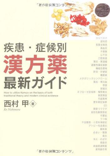 疾患・症候別 漢方薬最新ガイド (KS医学・薬学専門書)の詳細を見る