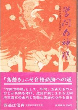 学問の神様―太宰府天満宮と天神信仰 (1977年)
