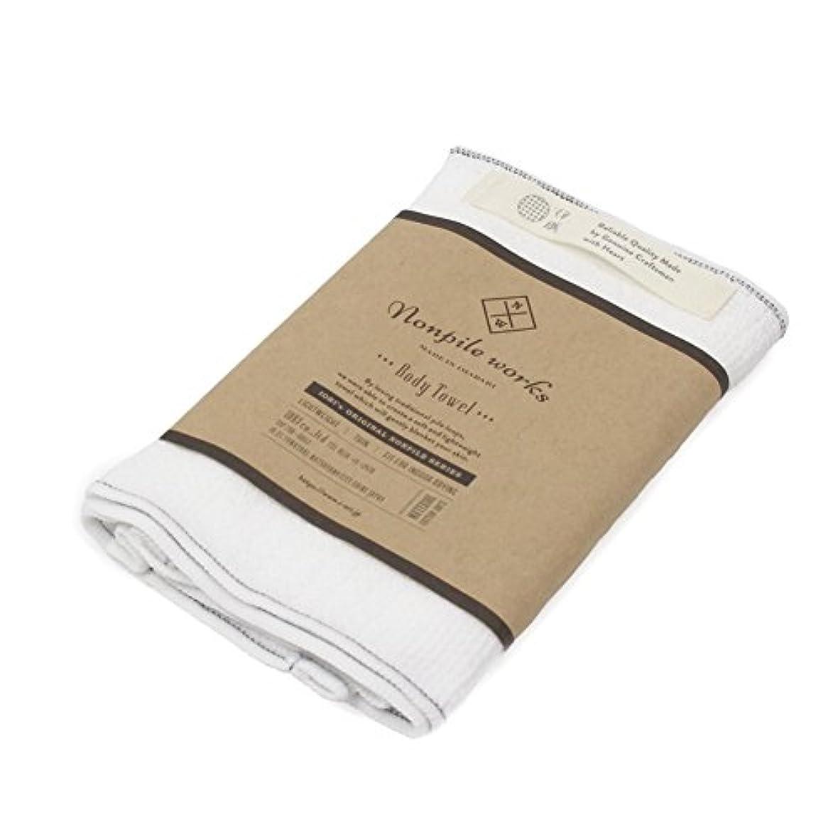 く高価なつらい今治産 ボディタオル 16x85cm nonpile works Body Towel 伊織 (ホワイト)