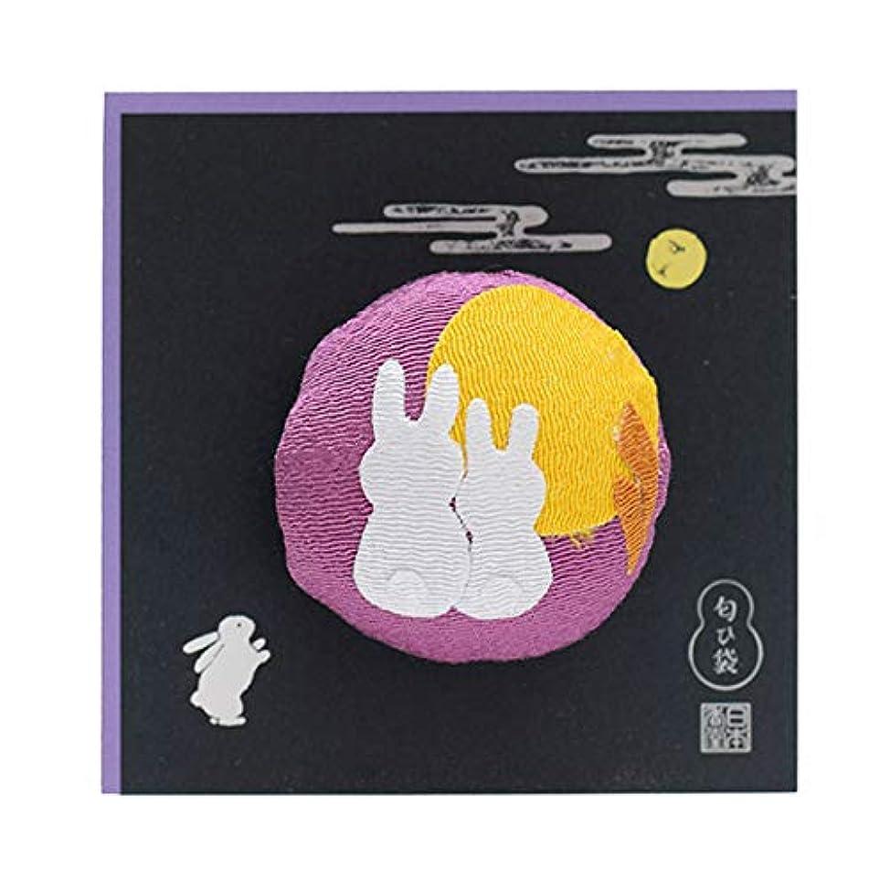 浸食揺れる先史時代の日本香堂 香風景 匂ひ袋 月見うさぎ