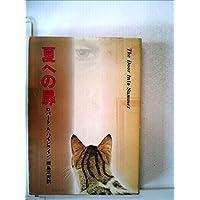夏への扉 (1979年) (ハヤカワ文庫―SF)