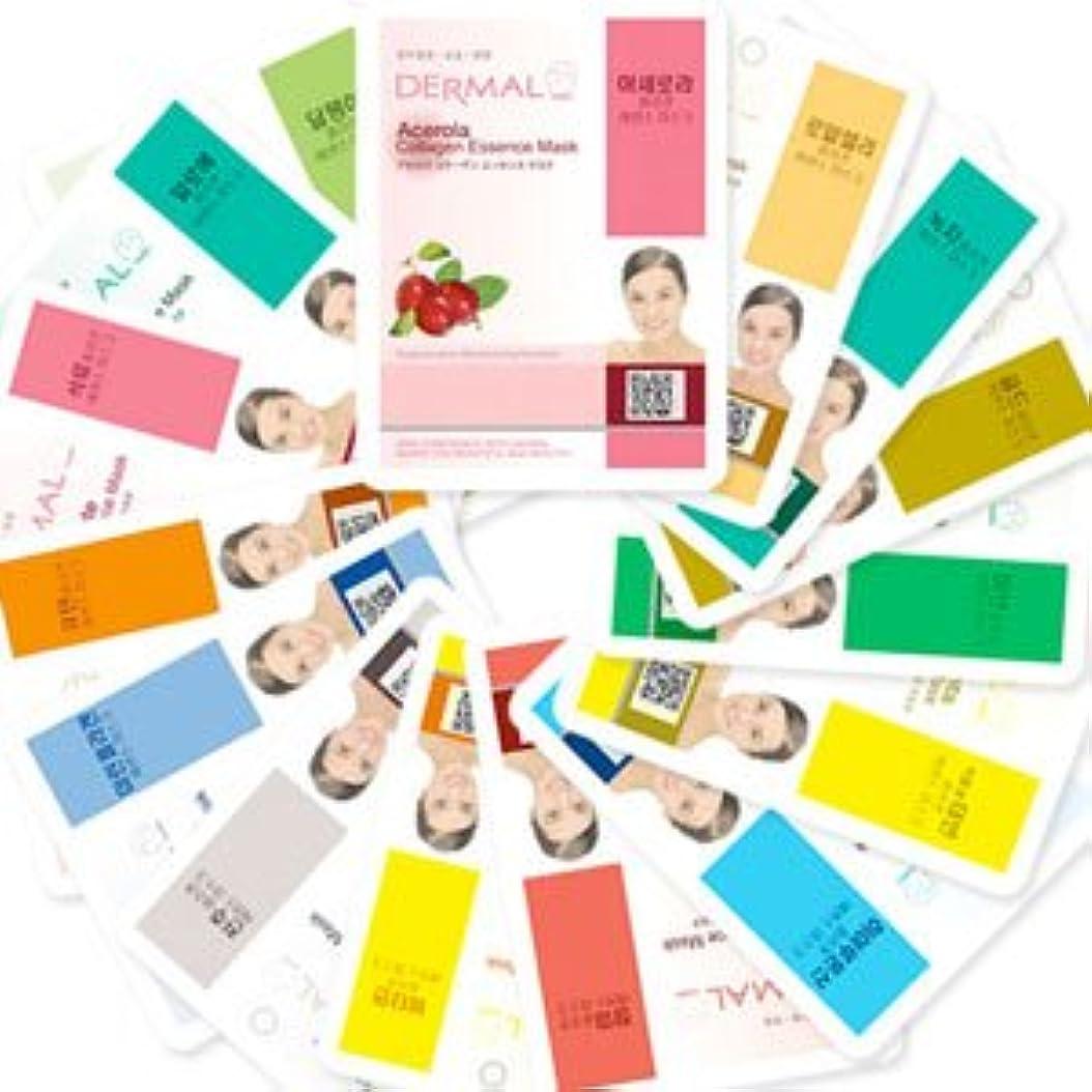 ホステル可愛いにはまってDERMAL(ダーマル)な15種類お試しセット(数量限定)