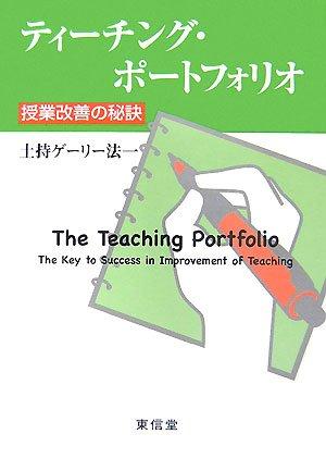 ティーチング・ポートフォリオ―授業改善の秘訣の詳細を見る
