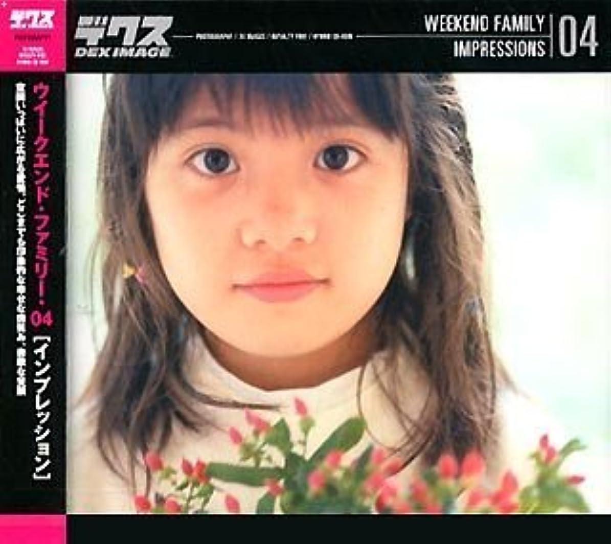 感染する泣いている旧正月Weekend Family 04 Impressions