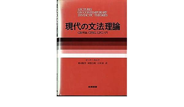 現代の文法理論―GB理論、GPSG、L...