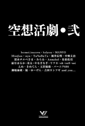 空想活劇・弐