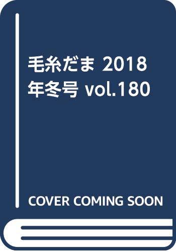 毛糸だま 2018年冬号 vol.180...