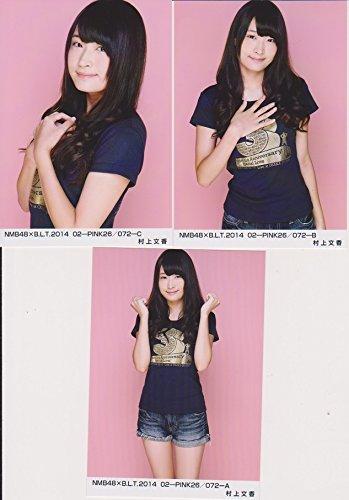 NMB48生写真 B.L.T.2014 02-PINK 3枚コンプ【村上文香】BLT