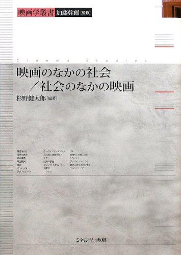 映画のなかの社会/社会のなかの映画 (映画学叢書)の詳細を見る