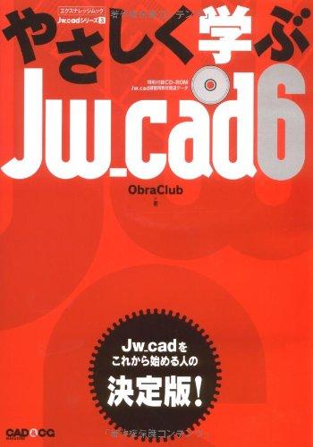 やさしく学ぶJw_cad6 (エクスナレッジムック Jw_cadシリーズ 3)の詳細を見る