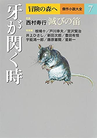冒険の森へ 傑作小説大全 7 牙が閃く時 (冒険の森へ 傑作小説大全7)