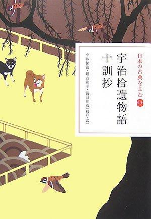 宇治拾遺物語・十訓抄 (日本の古典をよむ)の詳細を見る