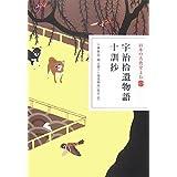 日本の古典をよむ(15) 宇治拾遺物語・十訓抄