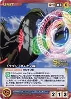 《Crusade》ドラゴン(ガレオン級) 【C】 U-355C / サンライズクルセイド クロスアンジュ 天使と竜の輪舞舞 シングルカード