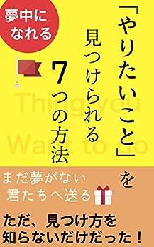 [ケイアイ]の「やりたいこと」を見つけられる7つの方法