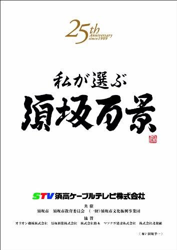 私が選ぶ 須坂百景(DVDムック)