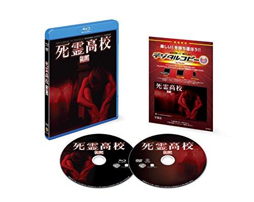 死霊高校 ブルーレイ&DVDセット(初回限定生産/2枚組/デジタルコピー付) [Blu-ray]の詳細を見る