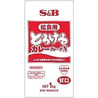 S&B とろける給食用カレーフレークN1kg×2袋