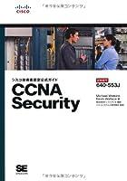 シスコ技術者認定公式ガイド CCNA Security (試験番号:640-553J)