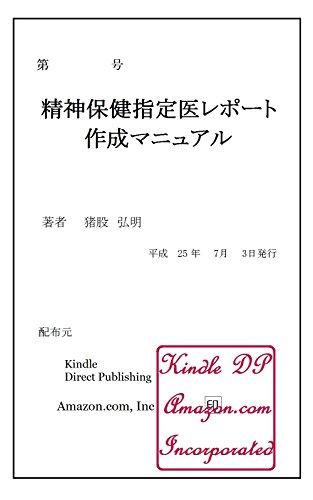 精神保健指定医レポート作成マニュアル