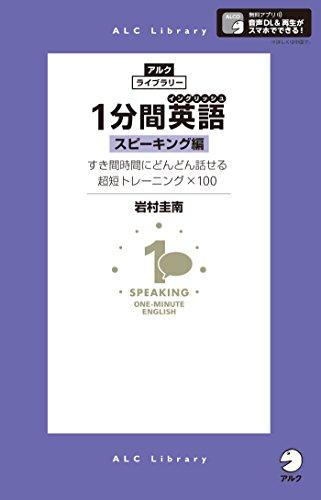 [音声DL付]1分間英語(イングリッシュ)スピーキング編 アルク・ライブラリーシリーズ