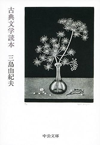 古典文学読本 (中公文庫)