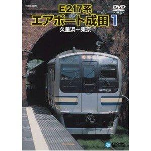 E217系 エアポート成田1 DVD