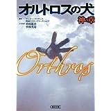 オルトロスの犬 神の章 (朝日文庫 こ 26-1)