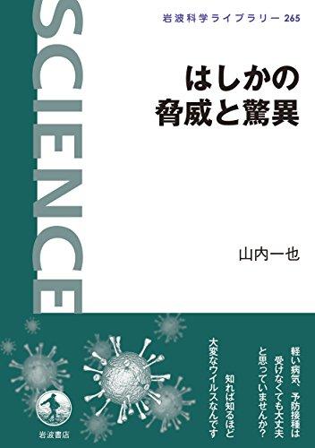 はしかの脅威と驚異 (岩波科学ライブラリー 265)