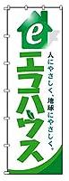 のぼりらんど のぼり旗 エコハウス H2700mm×W900mm ※受注生産品
