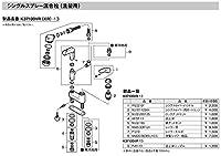 三栄水栓[SANEI]【K820-560AXX-LH-0.5】洗髪シャワー組品