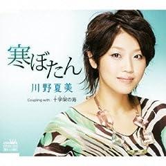 川野夏美「十字架の海」のジャケット画像