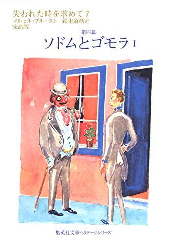 失われた時を求めて 7 第四篇 ソドムとゴモラ 1 (集英社文庫ヘリテージシリーズ)の詳細を見る