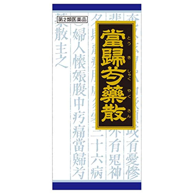 ステンレス可動お風呂【第2類医薬品】「クラシエ」漢方当帰芍薬散料エキス顆粒 45包