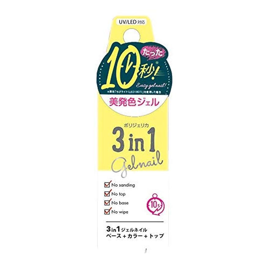 一目光沢のある乳製品BW(ビューティーワールド) ポリジェリカプレミアム 3in1 WGC1033 レアイエロー (5g)