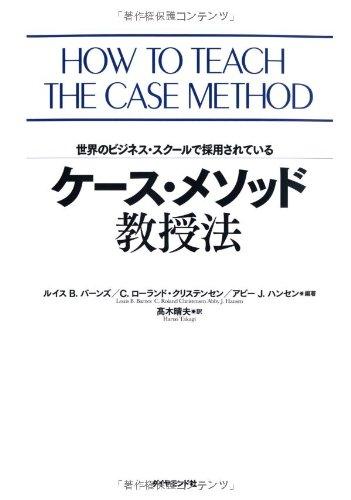 ケース・メソッド教授法―世界のビジネス・スクールで採用されているの詳細を見る