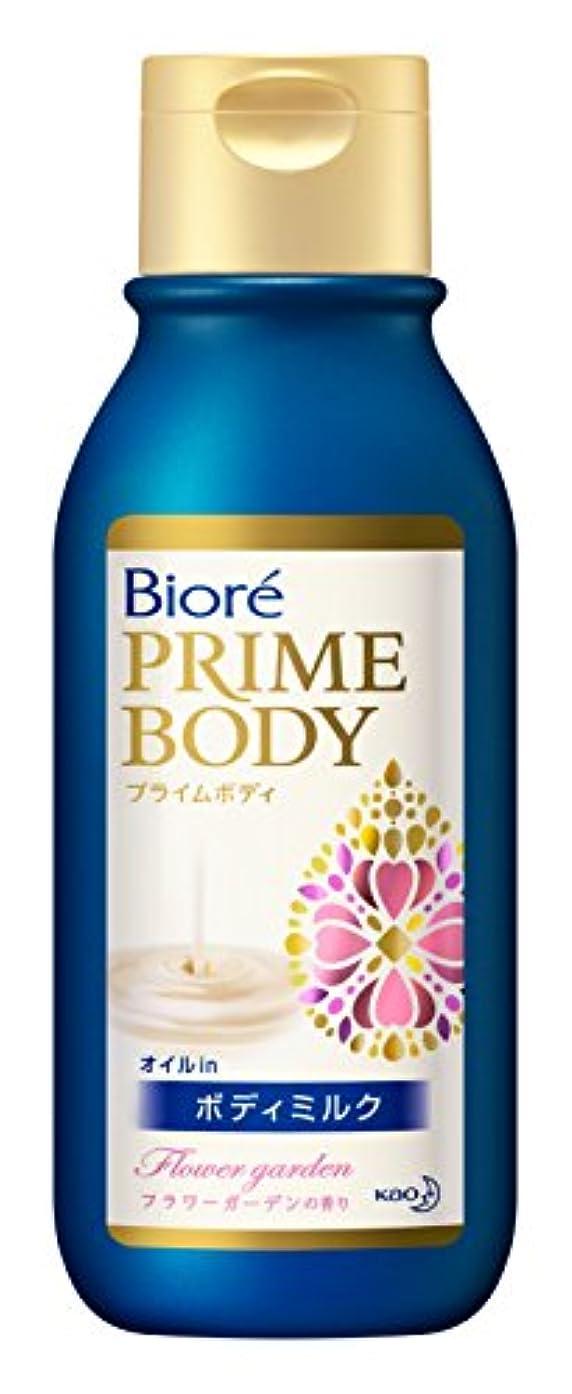 文芸舌な不格好ビオレ プライムボディ オイルinボディミルク フラワーガーデンの香り 200ml