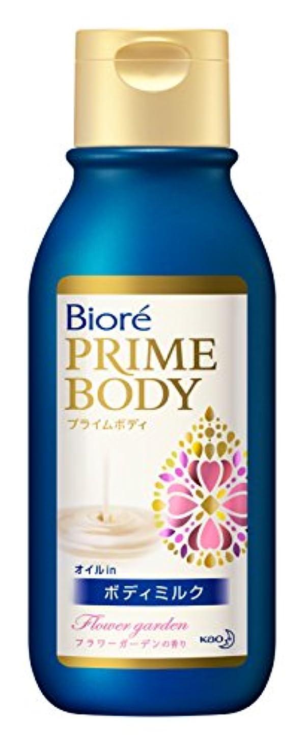 シェーバー申し立てスカウトビオレ プライムボディ オイルinボディミルク フラワーガーデンの香り 200ml