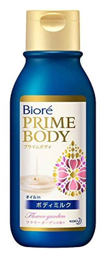 ペリスコープ高く複製するビオレ プライムボディ オイルinボディミルク フラワーガーデンの香り 200ml