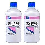 無水エタノールP 500mlx2個パック(掃除)